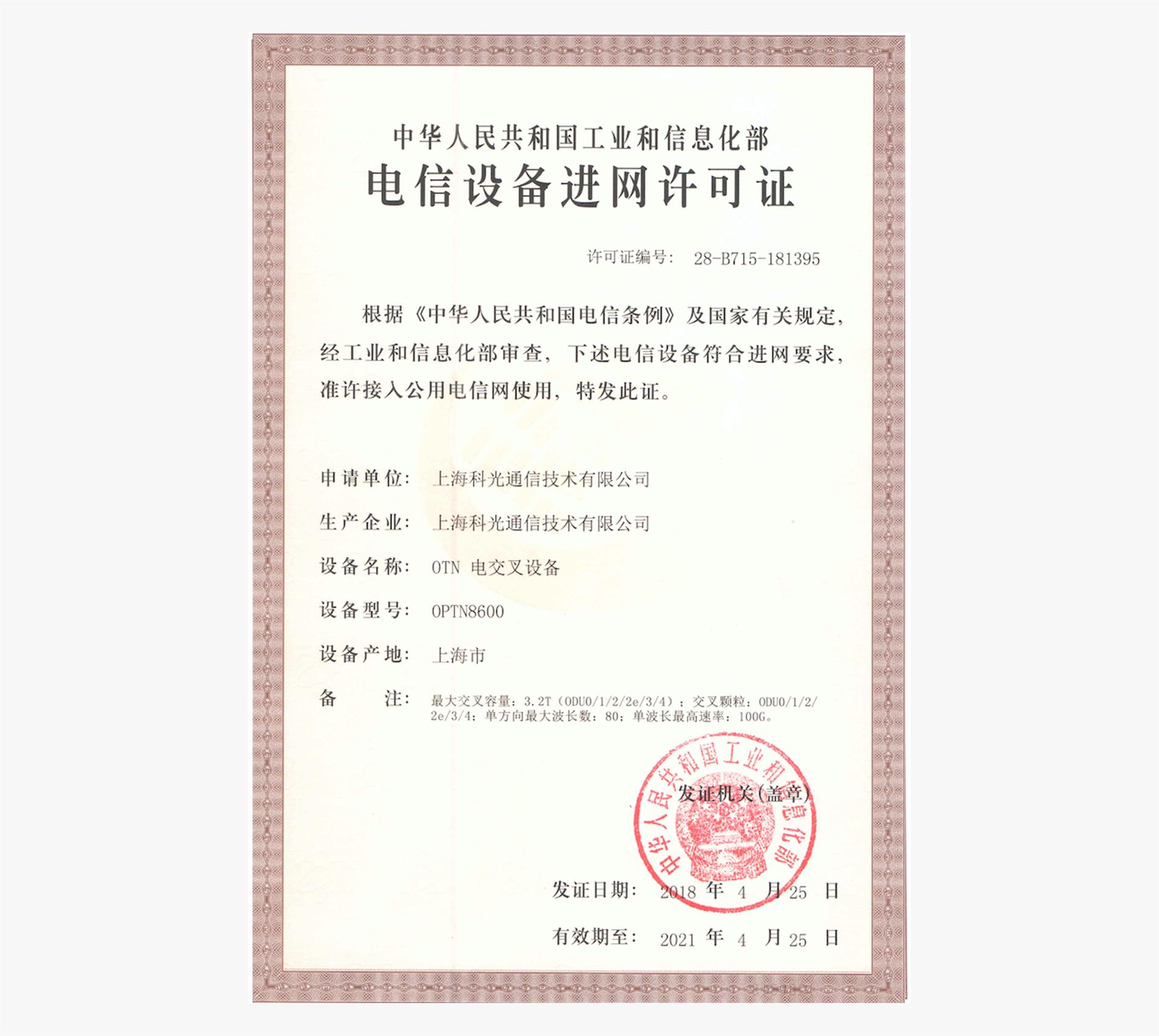 100GOTN进网许可证