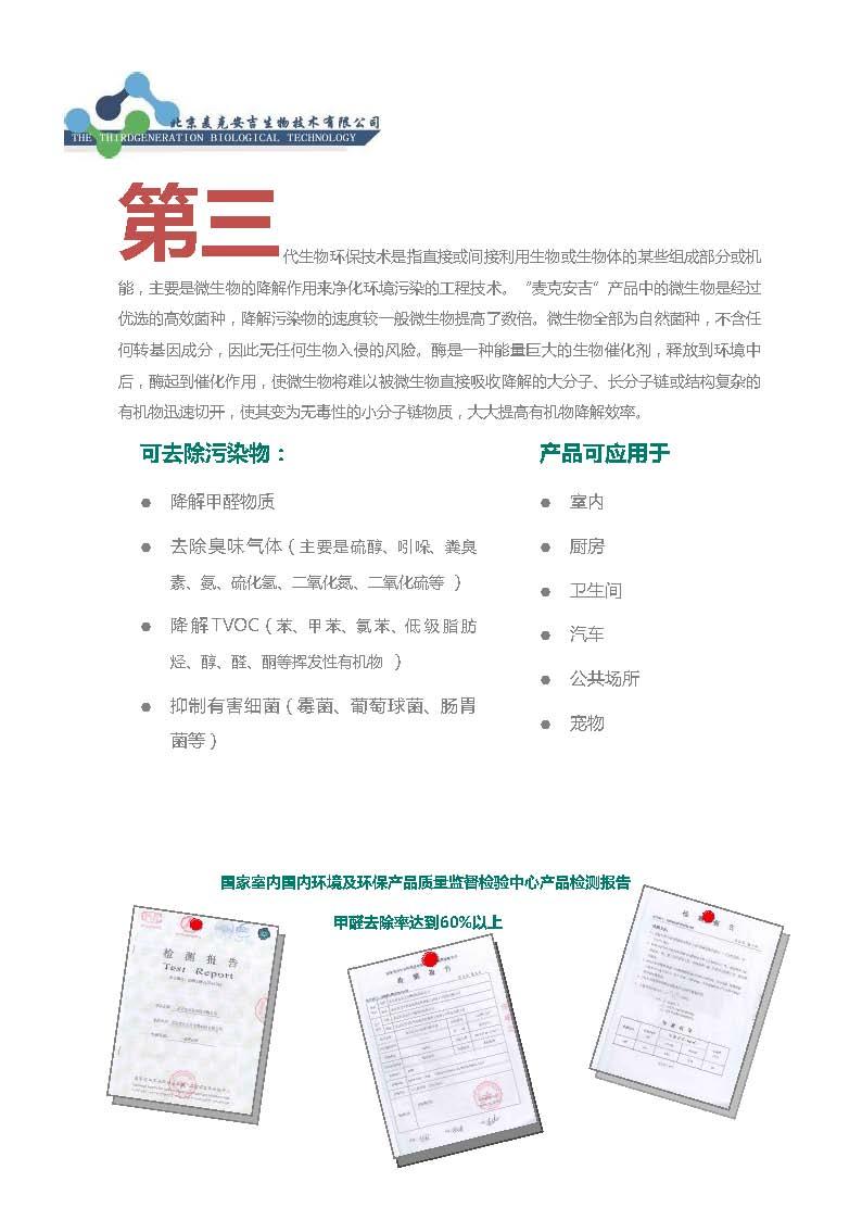 空气净化产品_Page_2