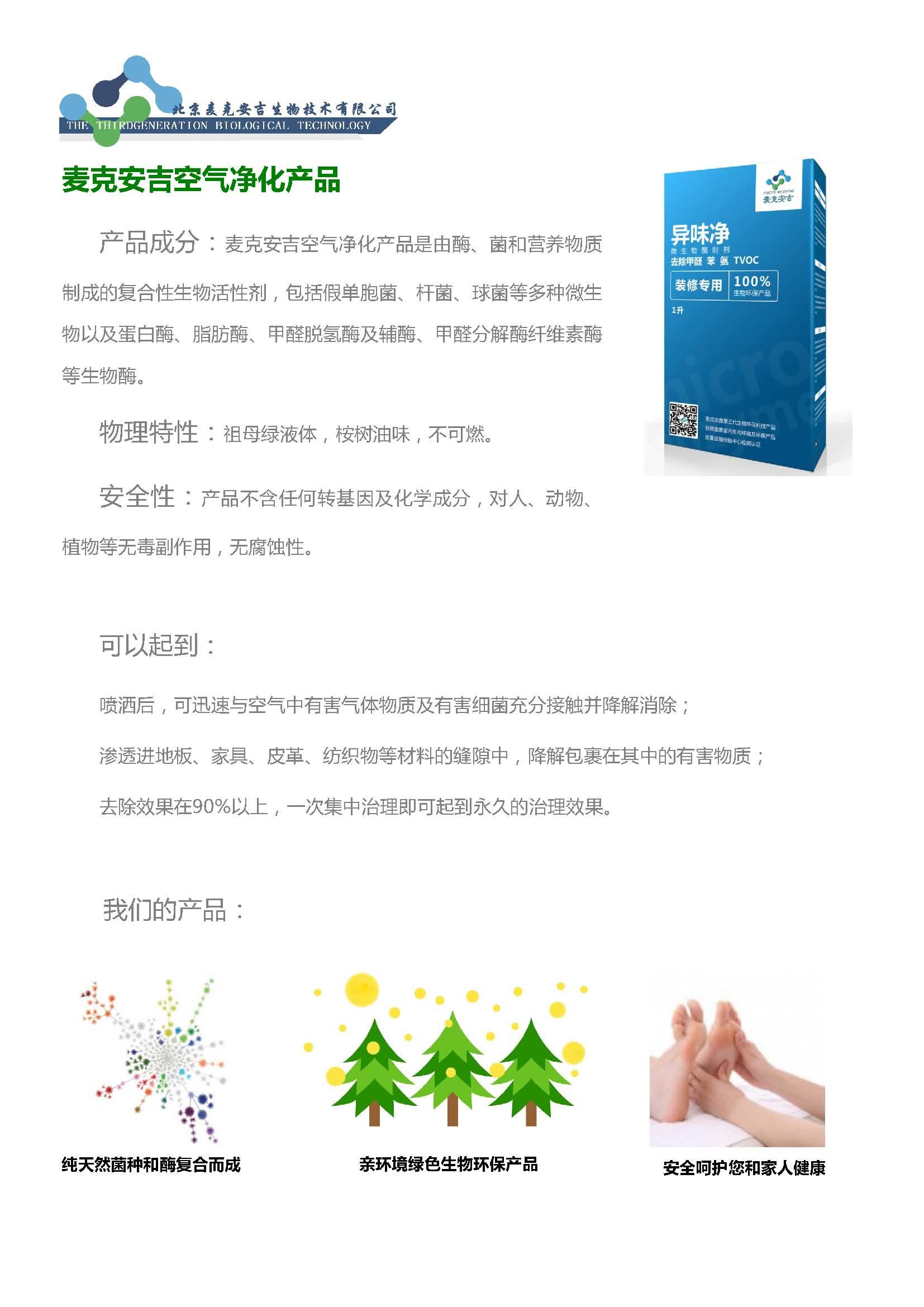 空气净化产品_Page_4