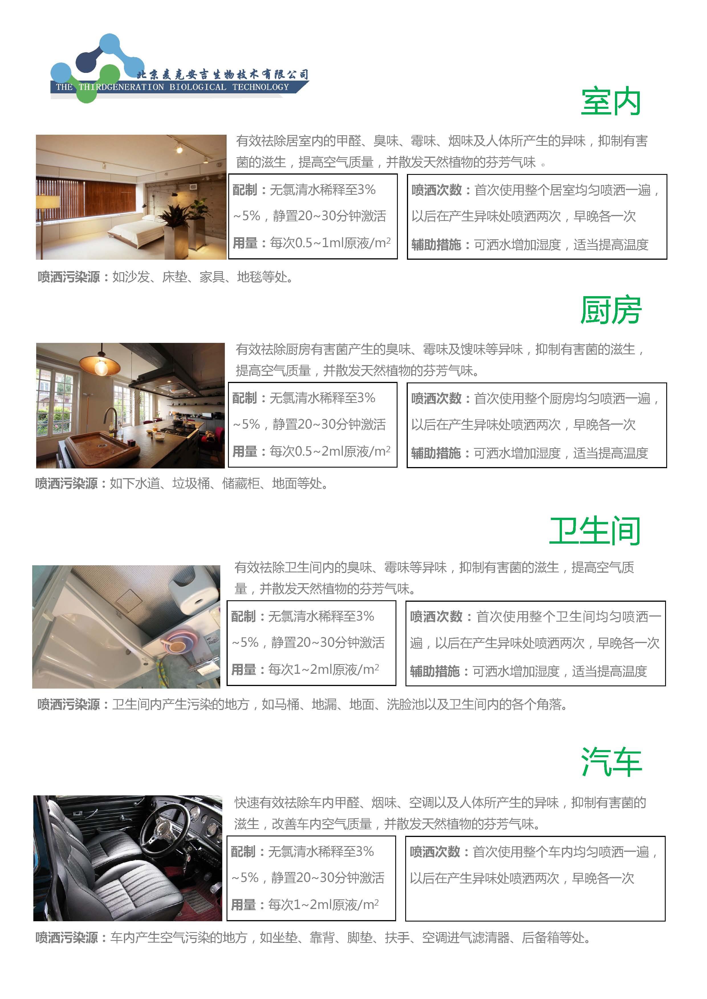 空气净化产品_Page_5