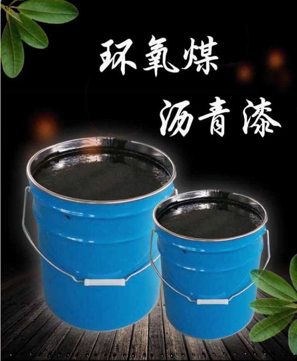 环氧煤沥青漆一桶的重量