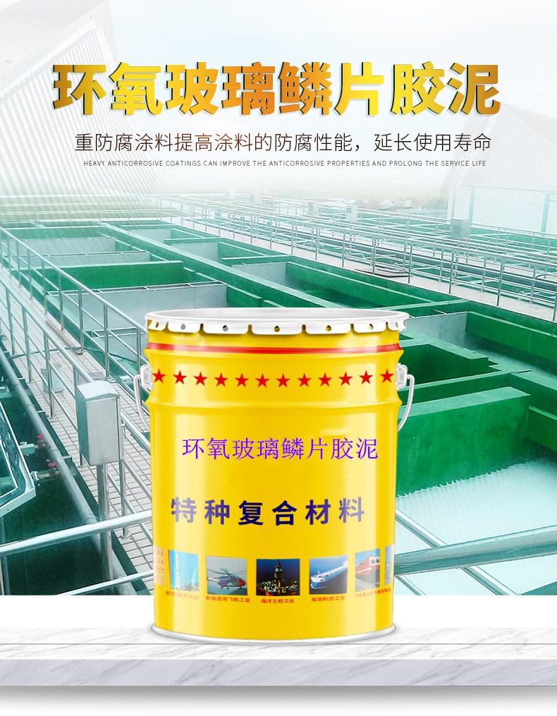 环氧玻璃鳞片胶泥每立方重量是多少公斤,施工用量是多少
