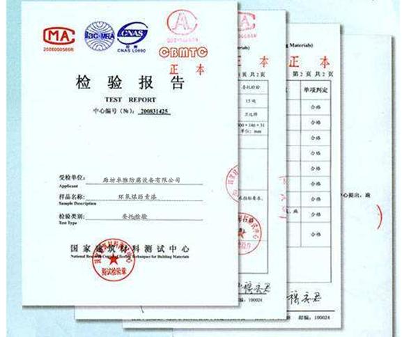 环氧煤沥青漆的耐酸性能检验报告