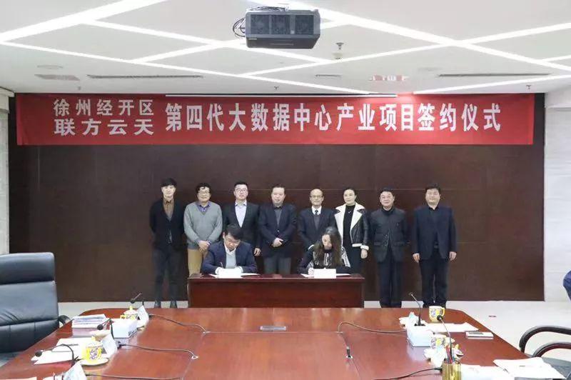 徐州签约-1