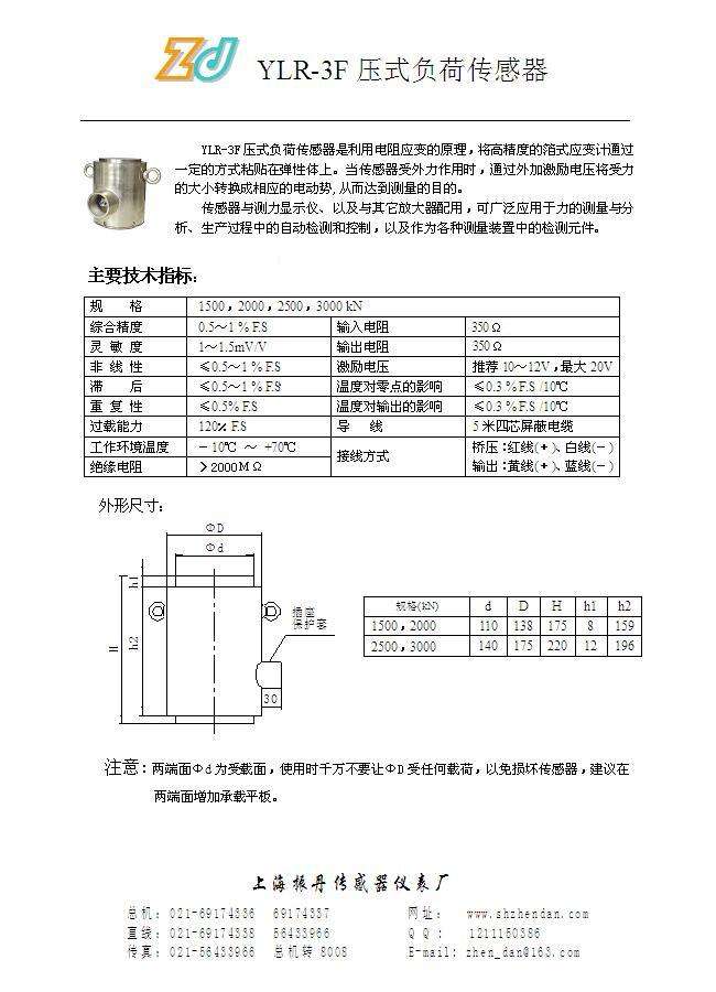 2018-YLR-3F-150-300t网说