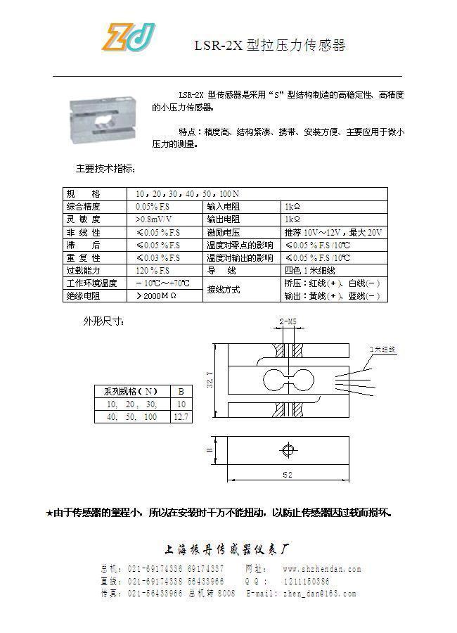 2014-LSR-2X-2014-LSR-2X.网说