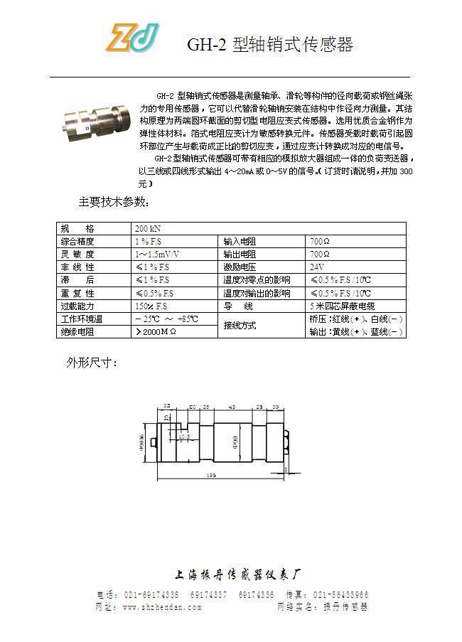 11-GH-2-GH-2-200kN,300kN-2011-GH-2-200kN,300kN-无柄网说