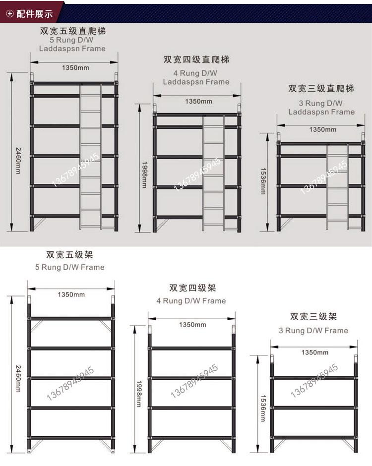 2017焊接铝合金脚手架-设计图-无水印_13