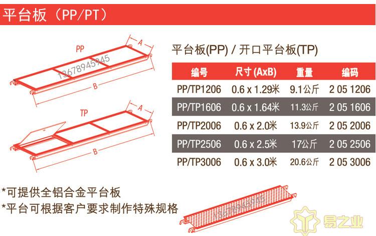 2017焊接铝合金脚手架-设计图-无水印_15