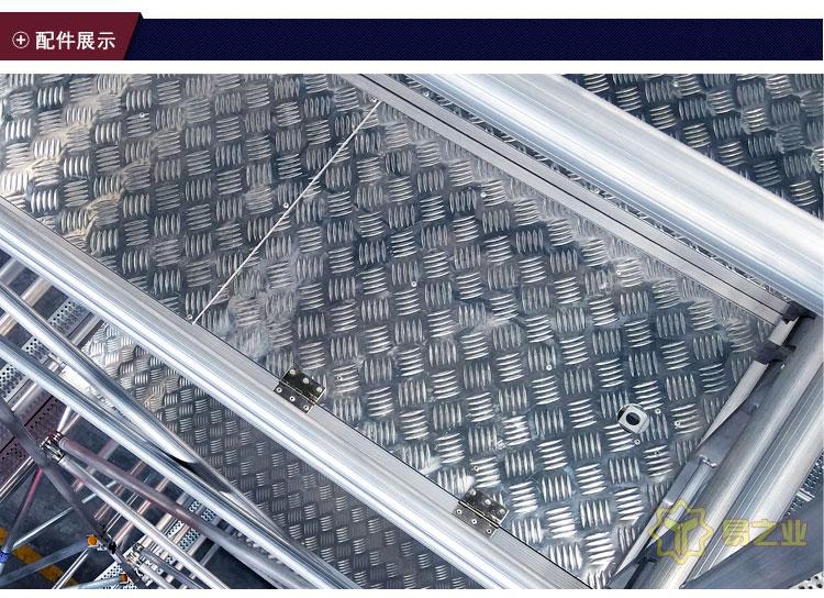 2017焊接铝合金脚手架-设计图-无水印_19