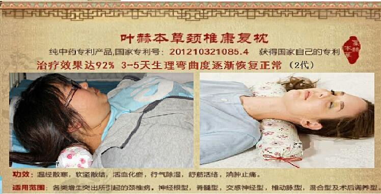 本草颈椎康复枕1