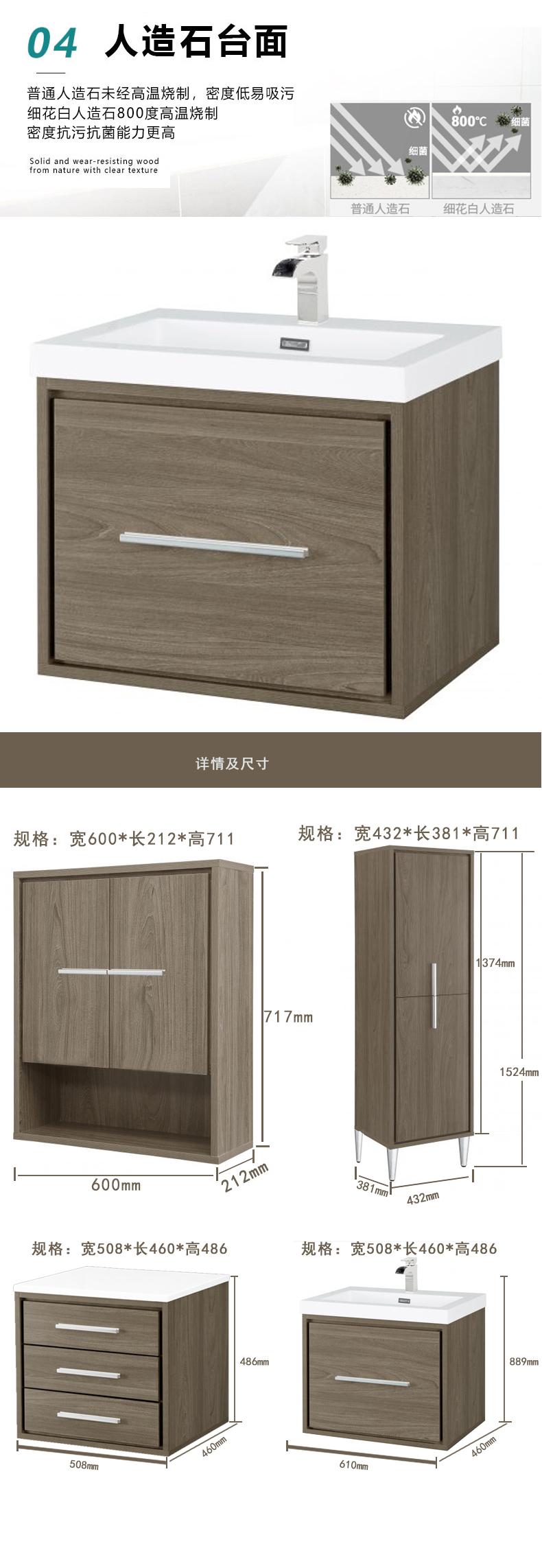 浴室柜详情1