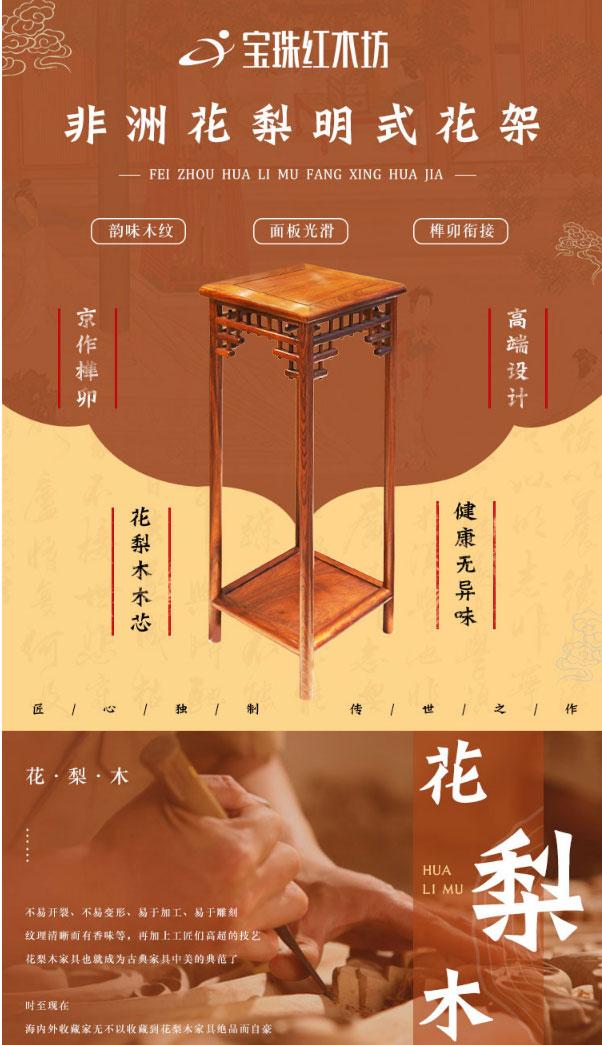 实木红木花架非洲花梨木花盆架中宝网_01