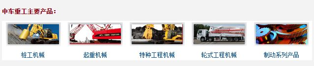 中车重工产品