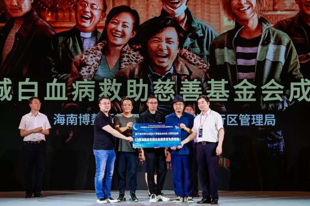 《我不是药神》团队为海南博鳌乐城白血病救助公益基金捐赠1000万