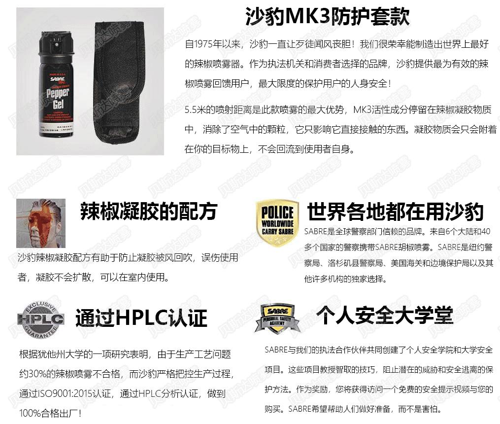 MK-3-GEL-H-US详情1