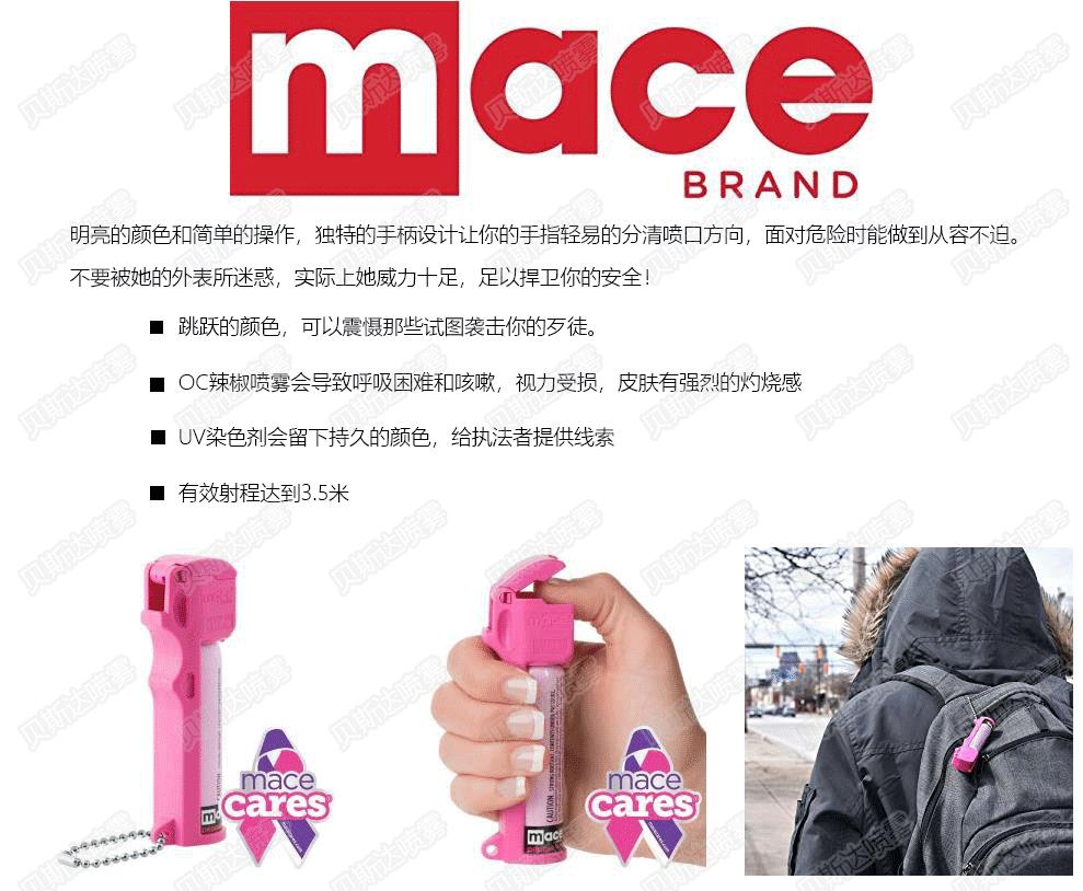 mace大辣妹详情1