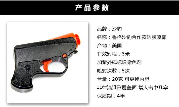 沙豹鲁格防狼喷雾枪RU-LJ-BK