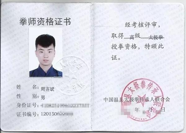 周奇斌证书.webp