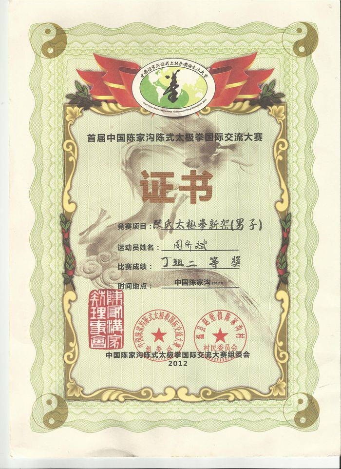 周奇斌证书1