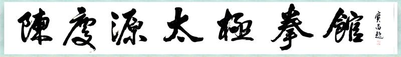 陈庆源太极拳馆-字画-拍照保存2_副本