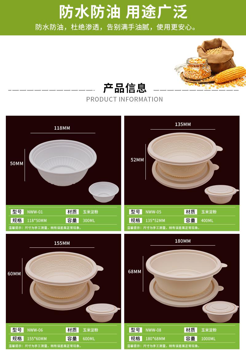 玉米淀粉碗新版666_05