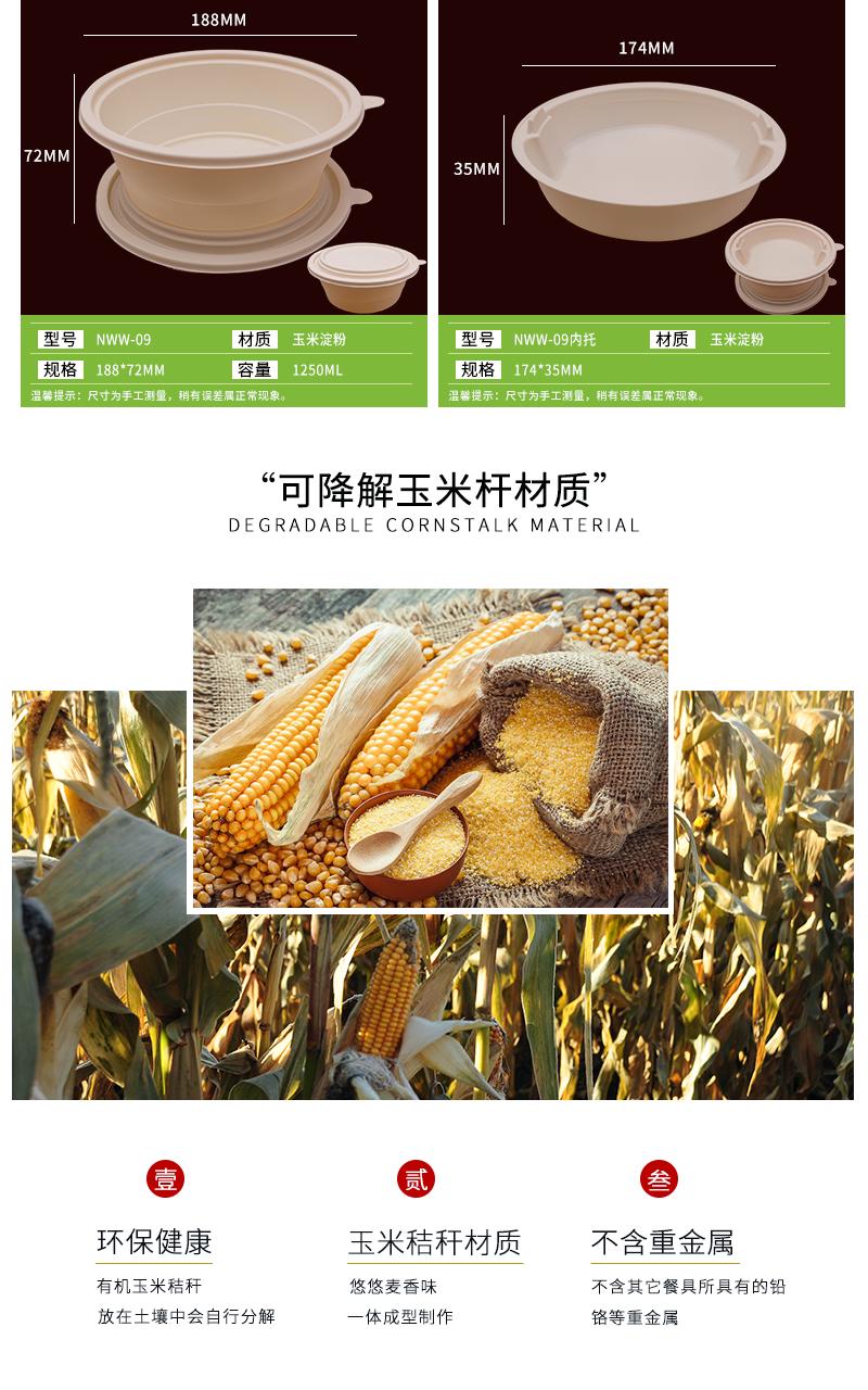 玉米淀粉碗新版666_06