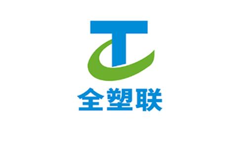 广东全塑联科技有限企业
