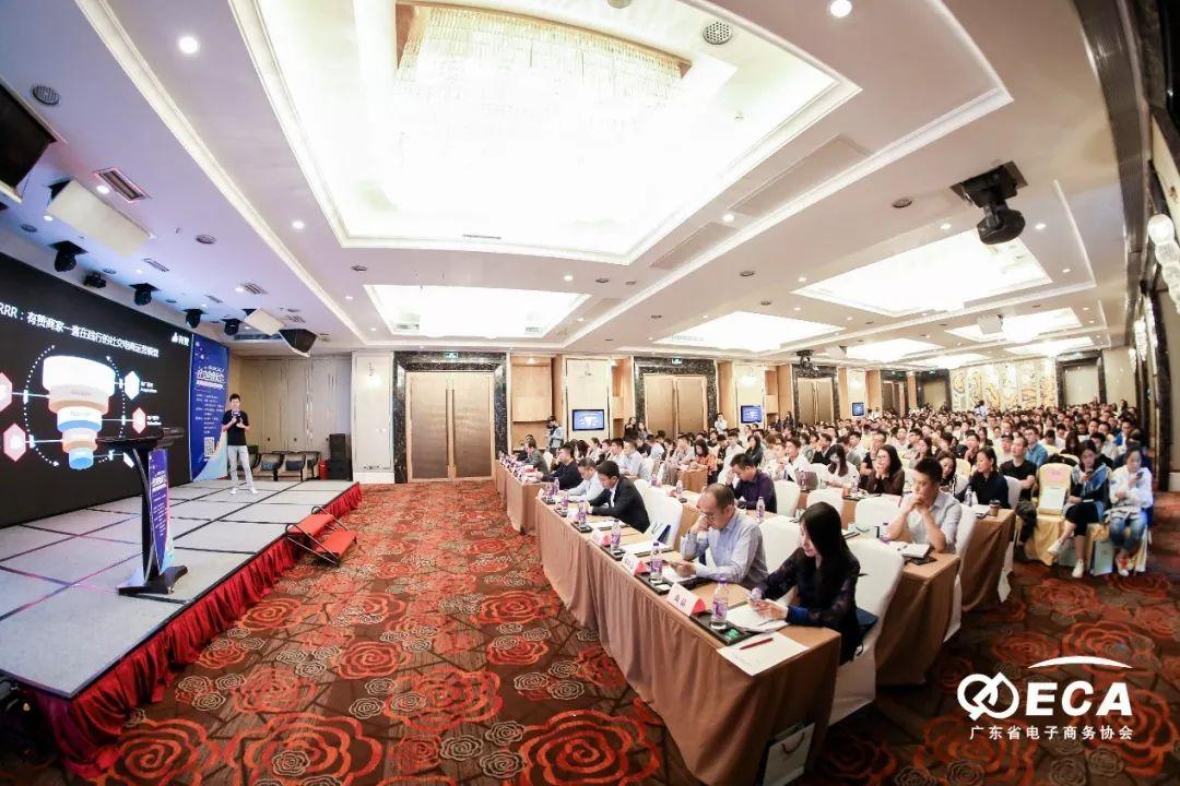10月30日,由我会主办的2019第三届广东社交电商大会暨社交电商平台商家对接交流会在广州成功举行