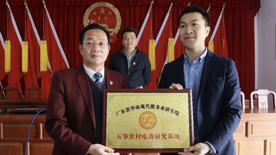 五华农村电商研究基地