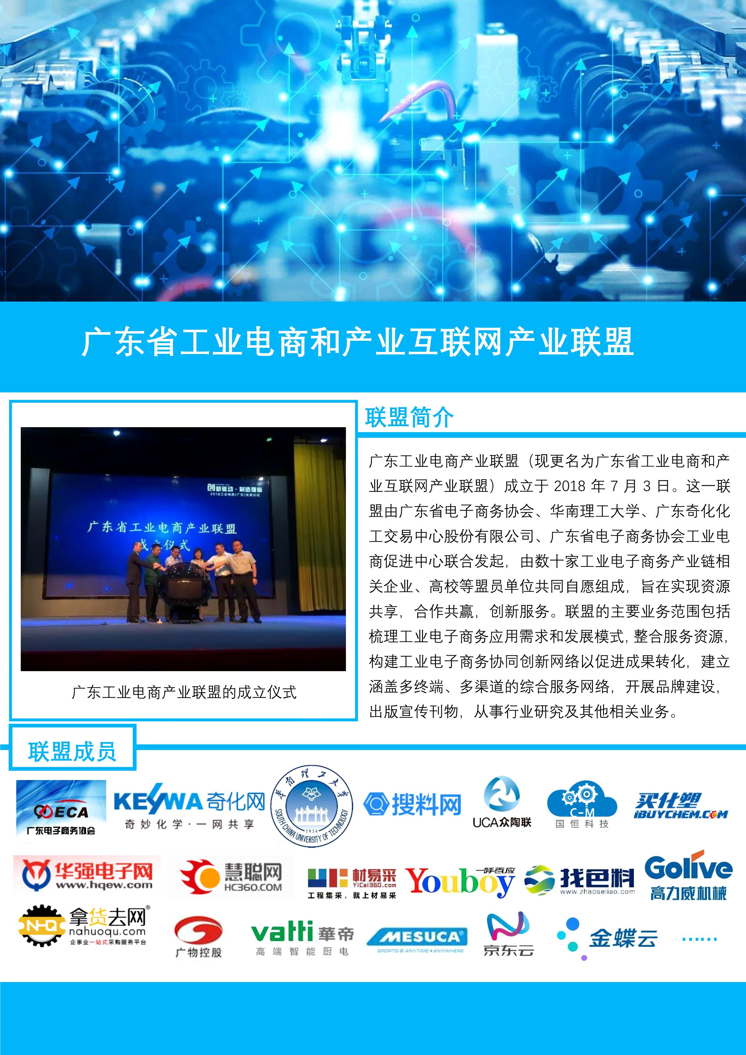 广东省工业电商和产业互联网产业联盟_1