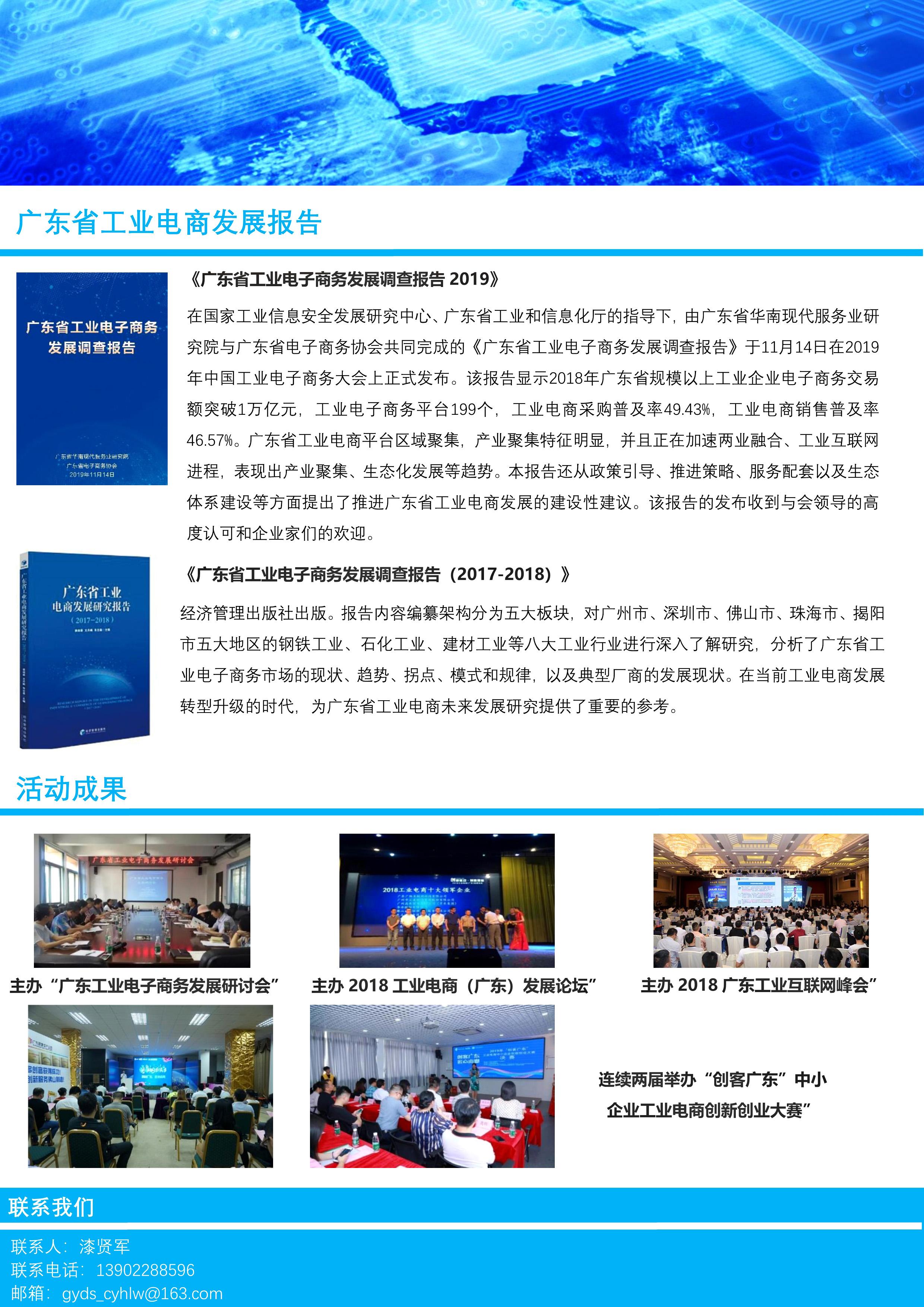 广东省工业电商和产业互联网产业联盟_2