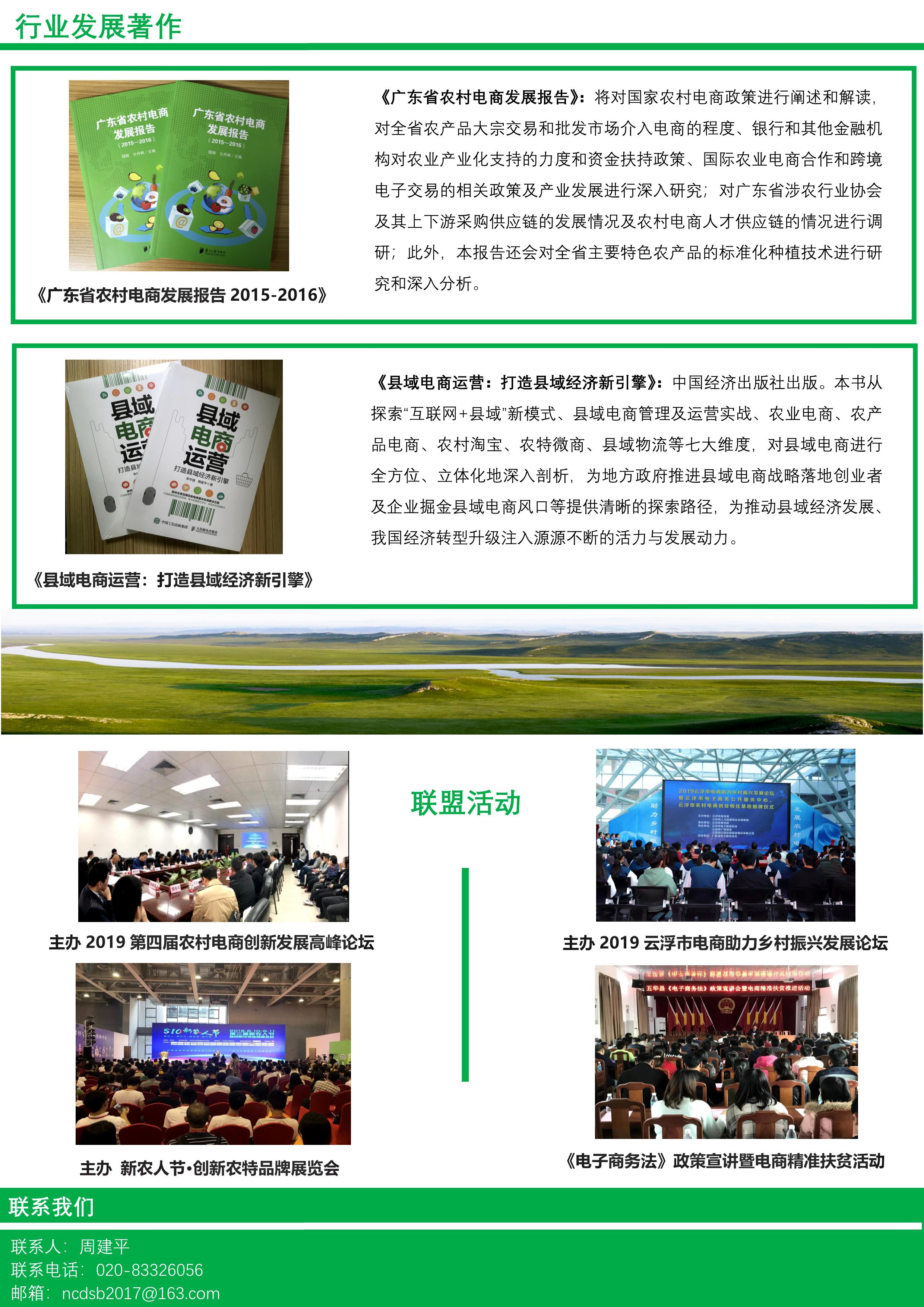 广东省农村电商和乡村振兴产业联盟_2