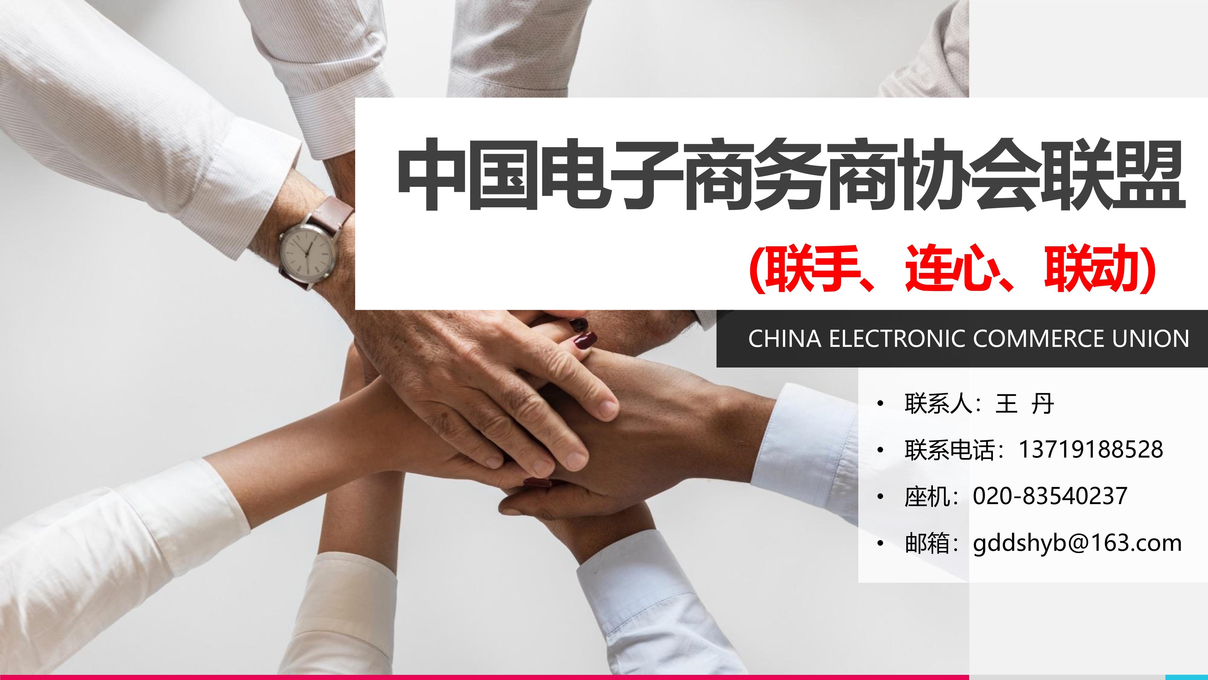 1中国电子商务商协会联盟0220