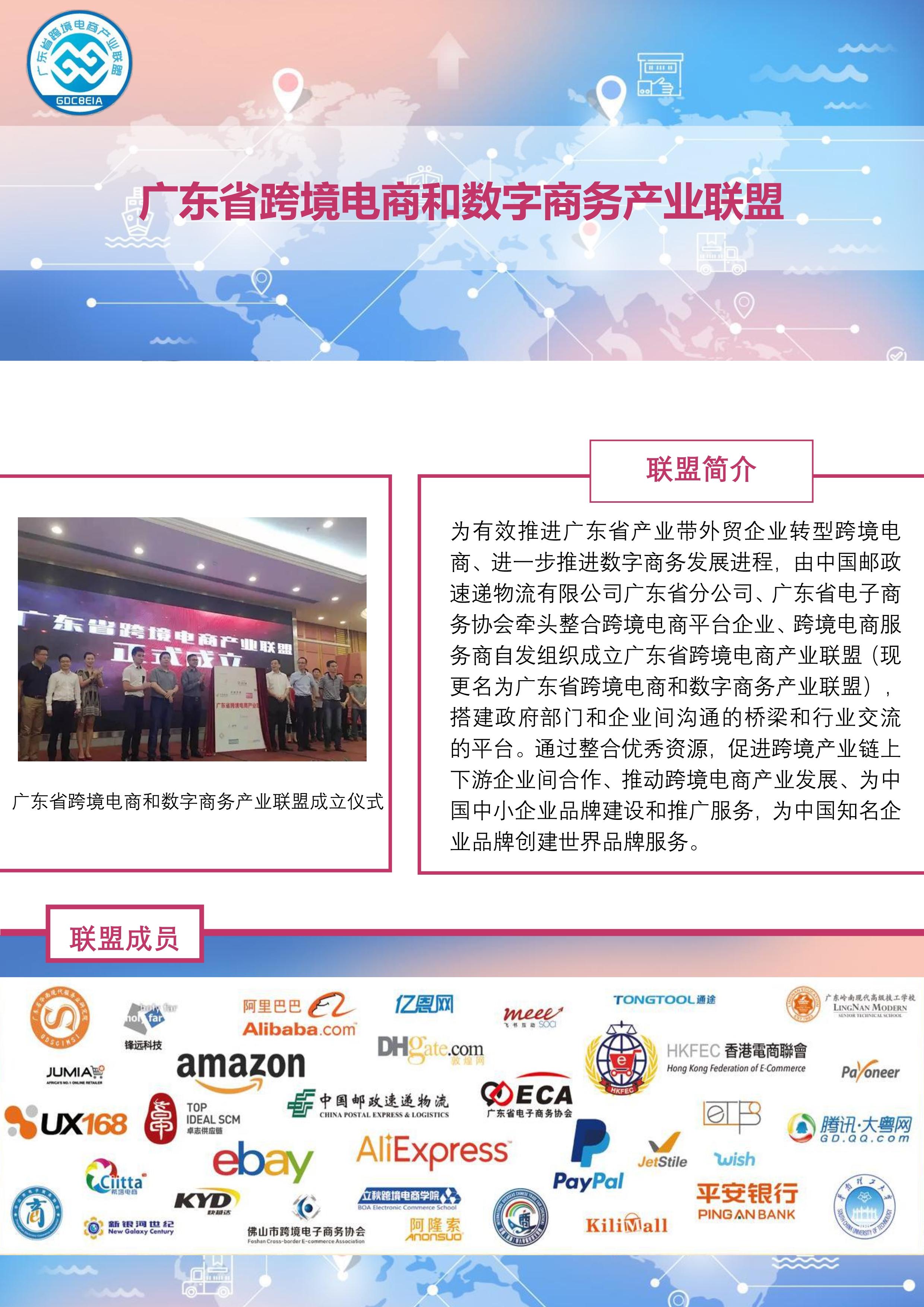 广东省跨境电商和数字商务产业联盟-网站_1-1