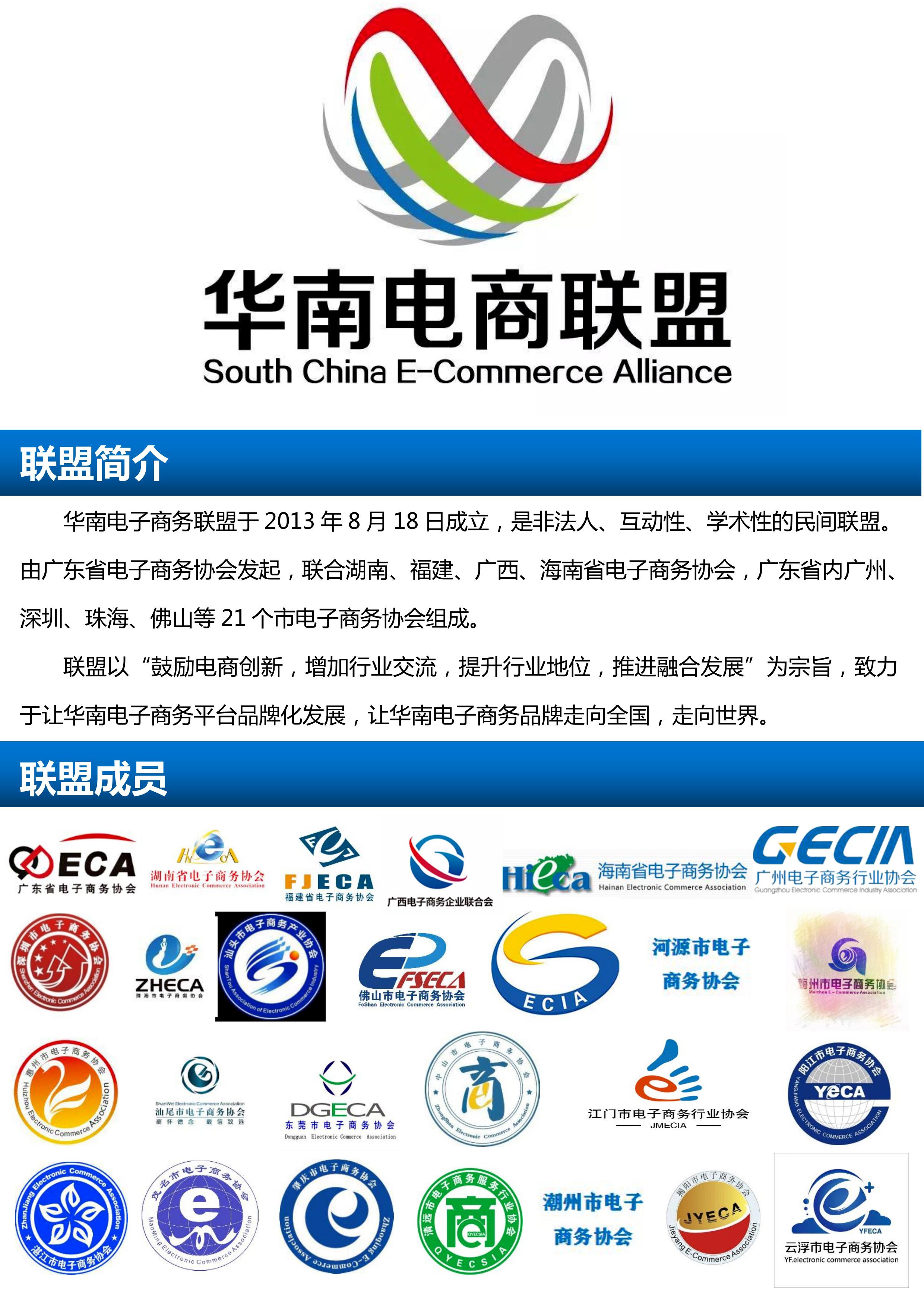 华南电子商务联盟-1_1