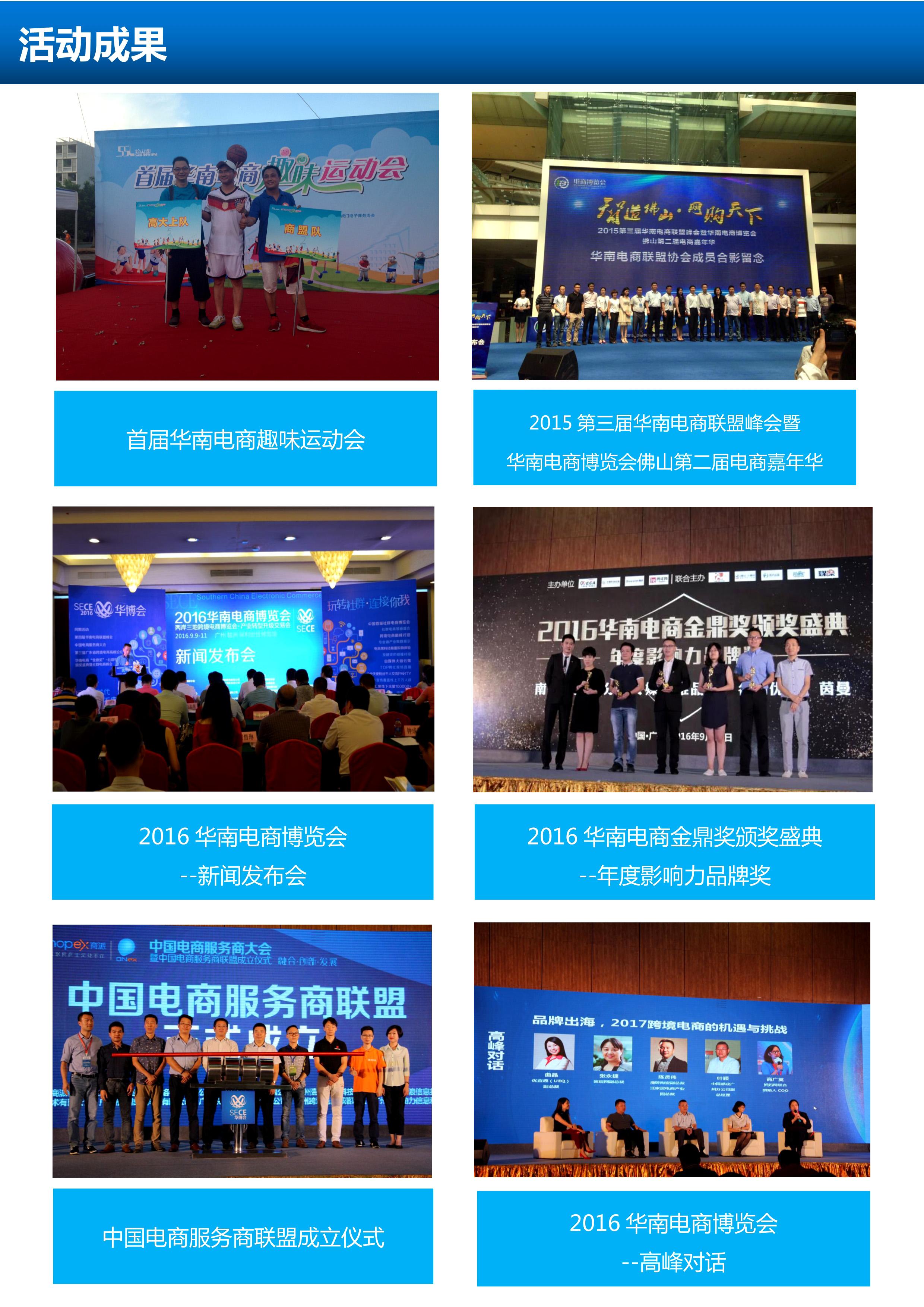 华南电子商务联盟-1_2
