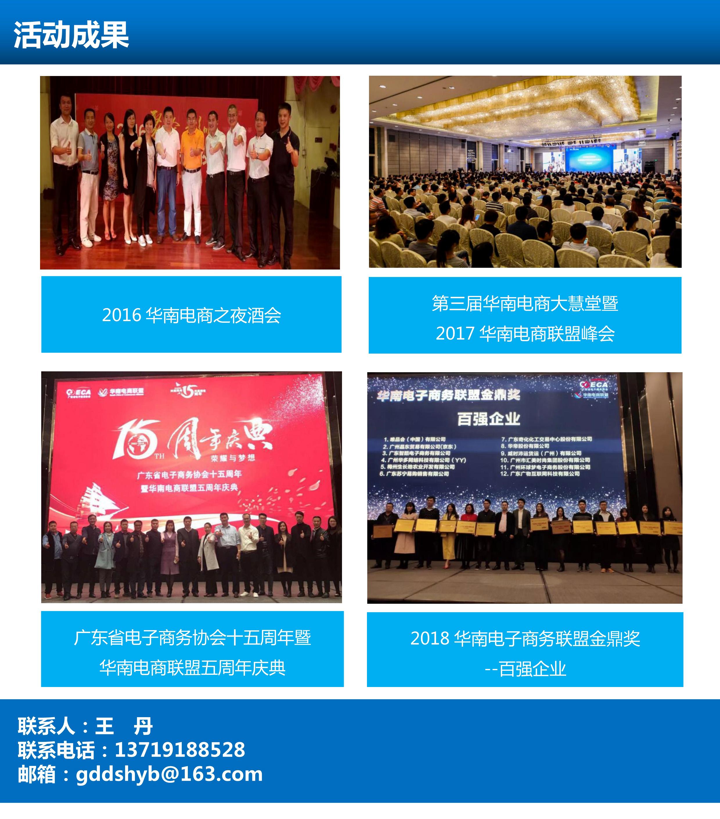 华南电子商务联盟-1_3