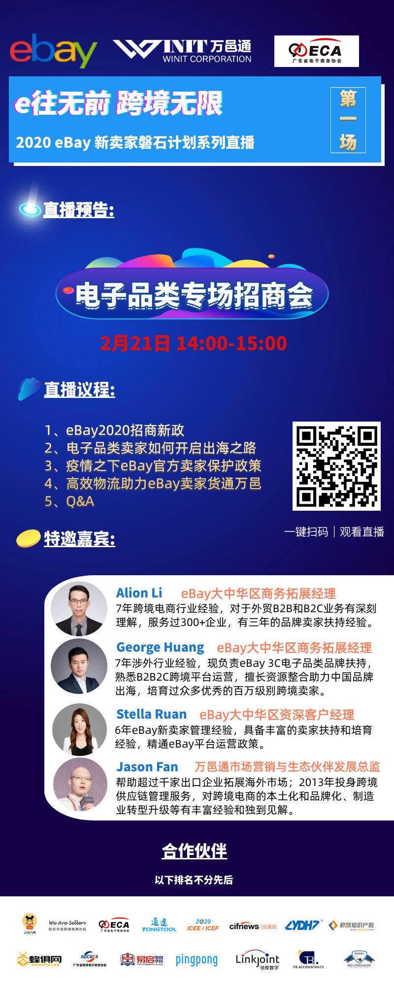 2020年廣東省跨境電商系列線上峰會-1