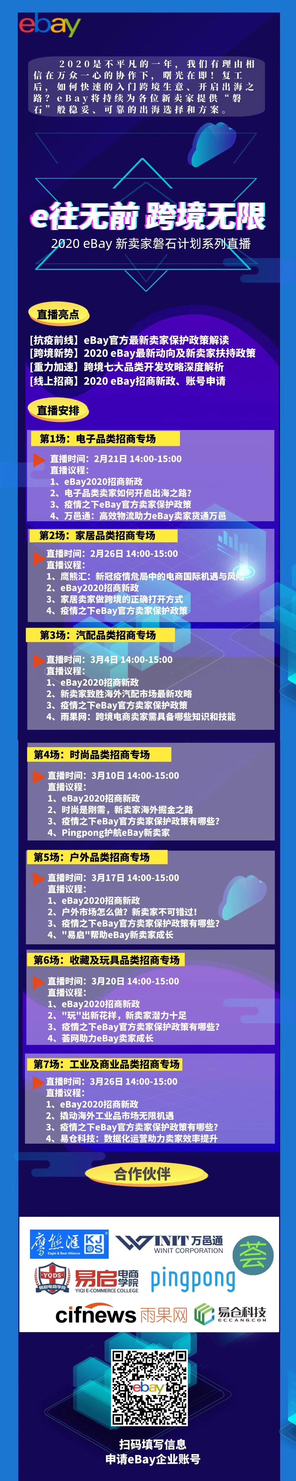 2020年廣東省跨境電商系列線上峰會-3