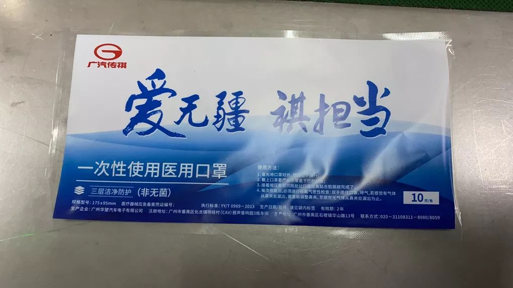 """02.24人印股份助力廣汽制""""罩""""包裝生產05"""
