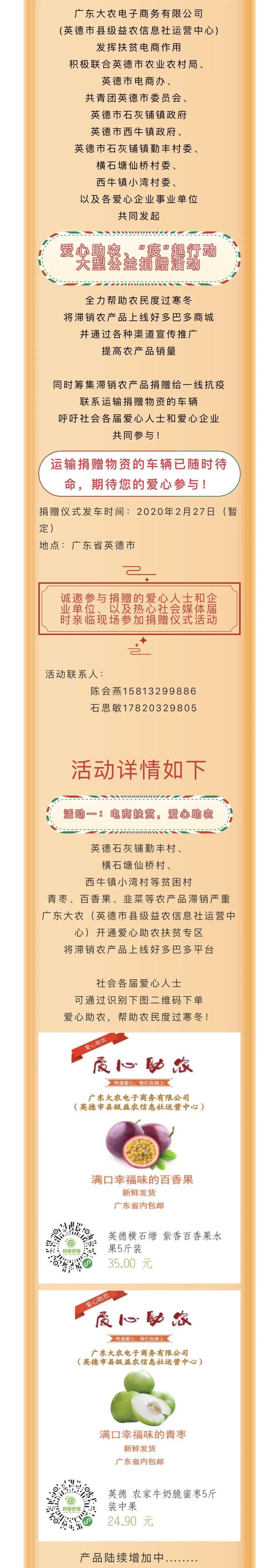 02.25廣東大農愛心助農02