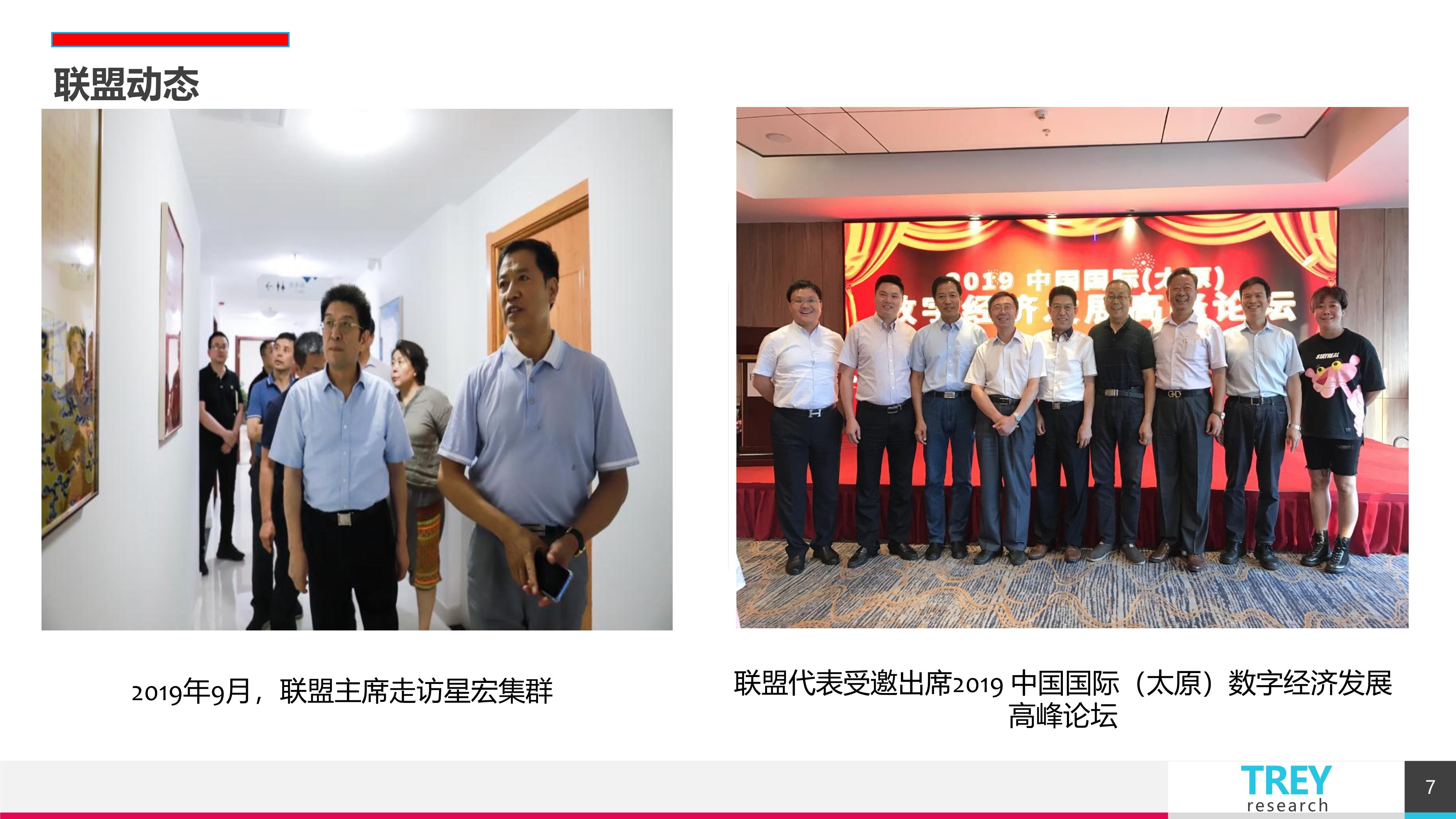 1中国电子商务商协会联盟0220-1_7