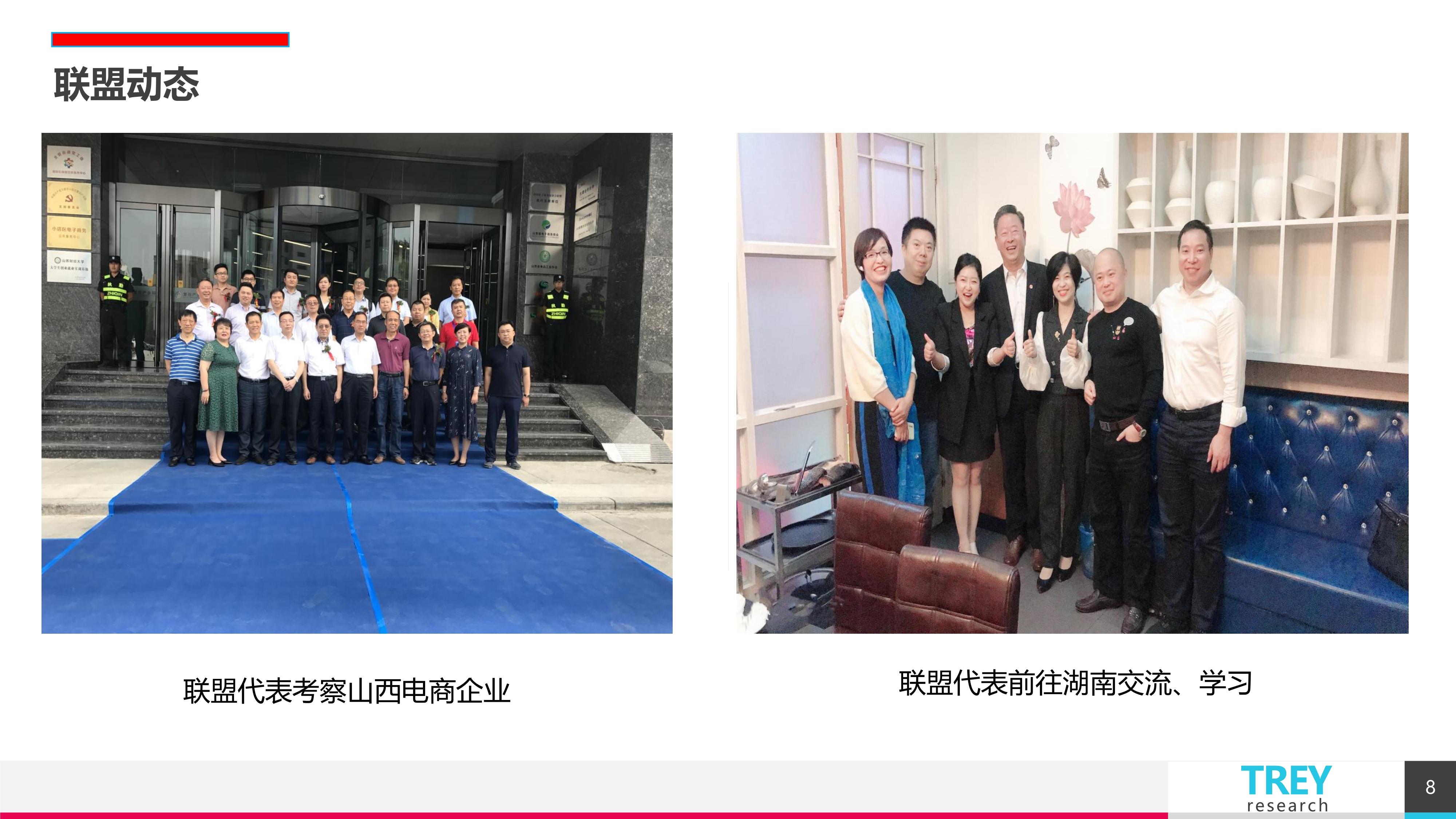 1中国电子商务商协会联盟0228_8