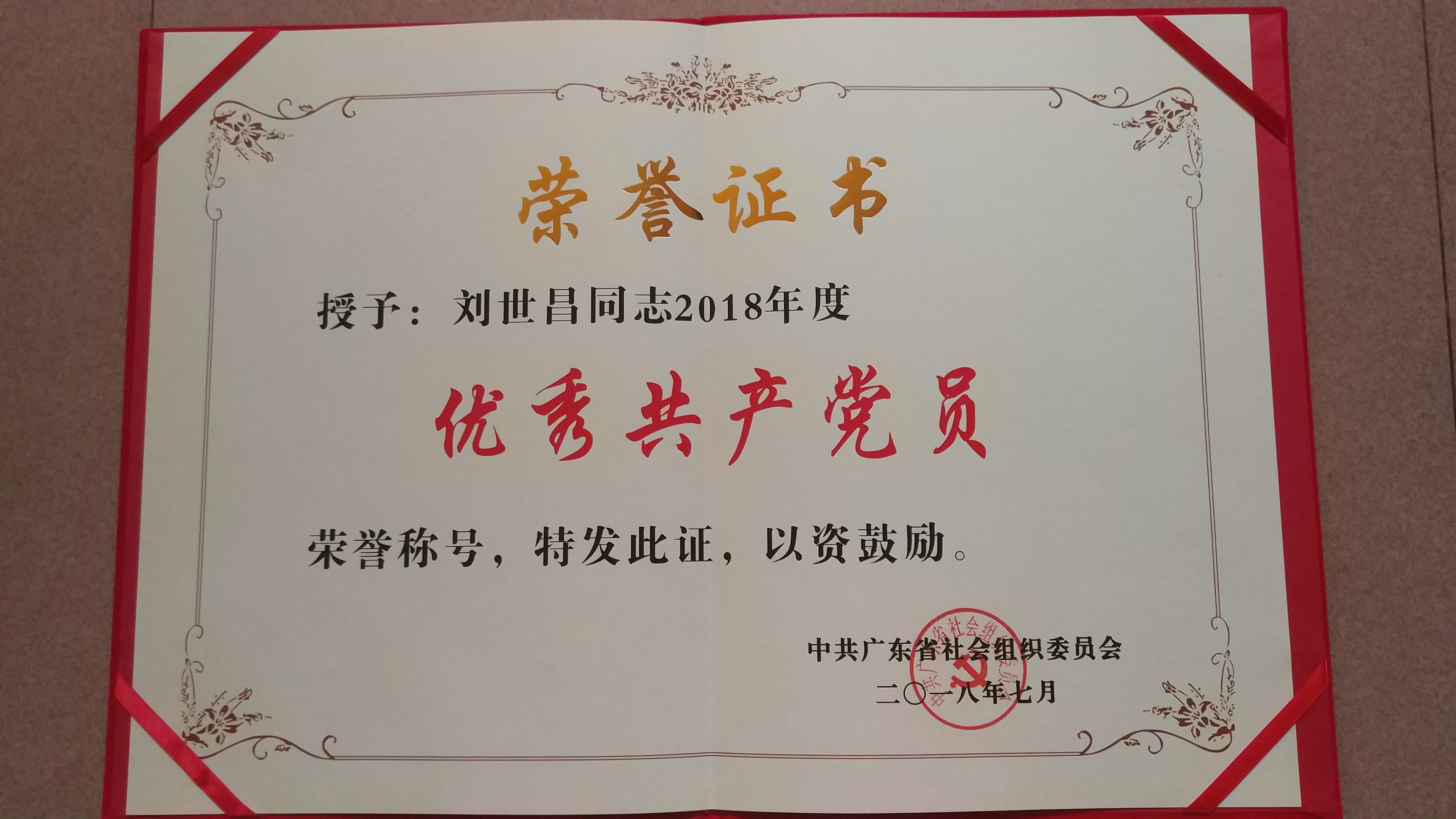 党支部荣誉6