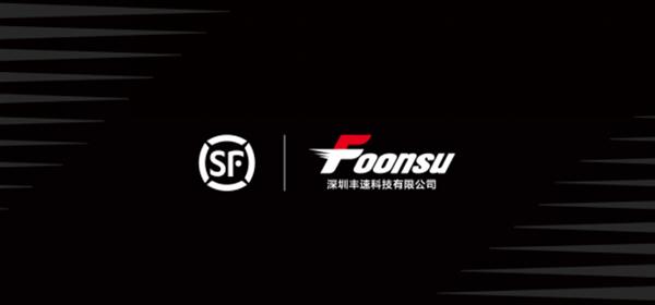 深圳丰速科技有限企业广州分企业