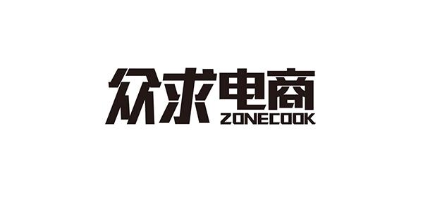 广州市众求电子商务有限企业