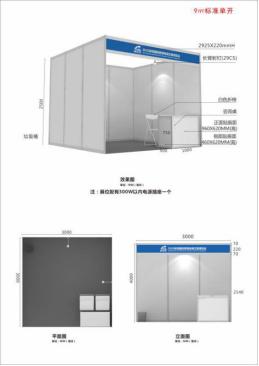 交易博览会参展05