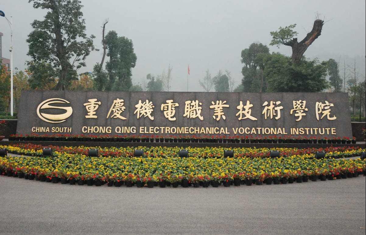 重庆机电技工学校