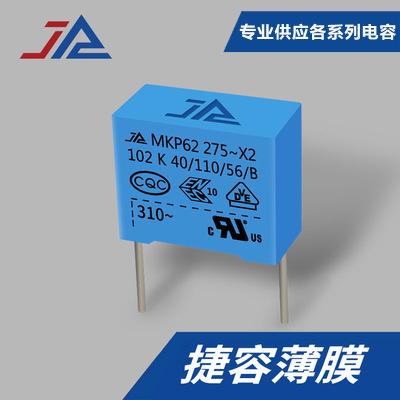 X2安规电容474K310V